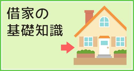 借家の基礎知識
